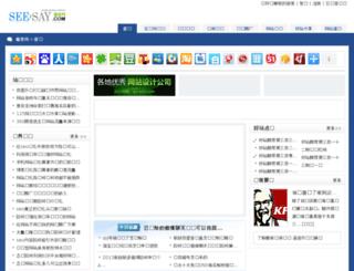 see-say.com screenshot