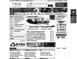 seed-china.com screenshot