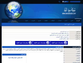 seedalbalad.com screenshot