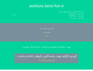 seefuns.best-fun.ir screenshot