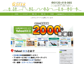 seekweb.jp screenshot