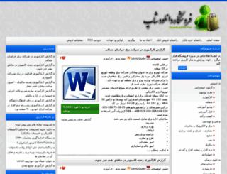 seeshop.filefarsi.com screenshot
