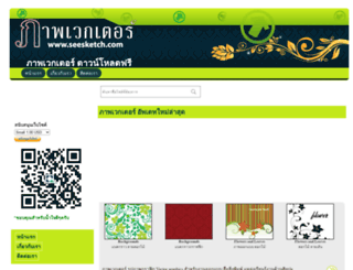 seesketch.com screenshot