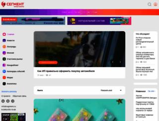 segment.ru screenshot