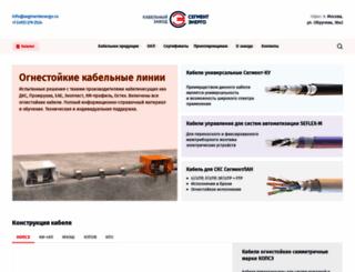 segmentenergo.ru screenshot
