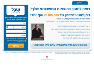 sehel.best-offers.co.il screenshot