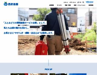 seibu-la.co.jp screenshot
