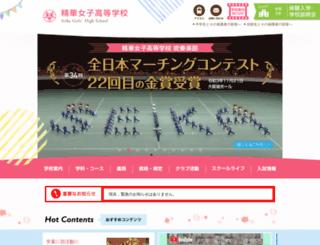 seika-ghs.ed.jp screenshot