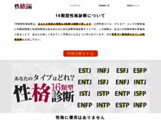 seikakushindan.info screenshot