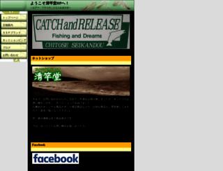 seikandou.ftw.jp screenshot