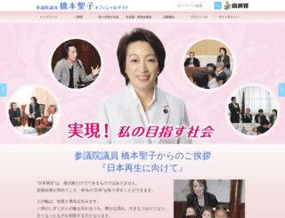 seiko-hashimoto.com screenshot