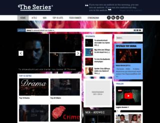 seires.gr screenshot