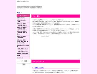 seiri.azukichi.net screenshot