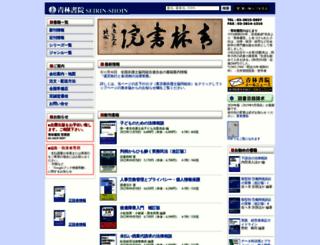 seirin.co.jp screenshot