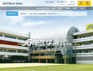 seiritsu.ac.jp screenshot