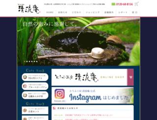seiryuan.jp screenshot