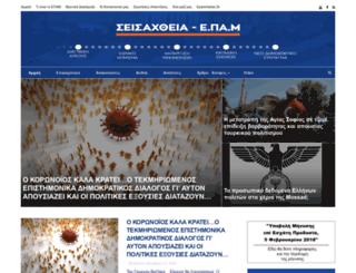 seisaxthia-epam.blogspot.gr screenshot