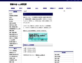 seisyun.tabiris.com screenshot
