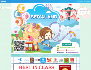 seiyashop.com screenshot