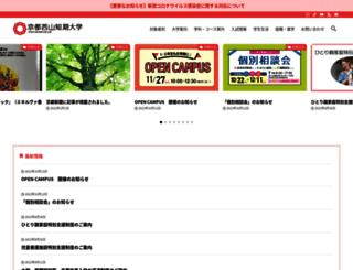 seizan.ac.jp screenshot