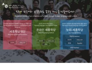sejonghakdang.org screenshot