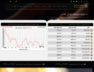 sekehsarmayeh.com screenshot