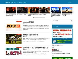 sekiyahiroyuki.jp screenshot