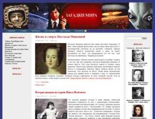 sekreti-mira.ru screenshot