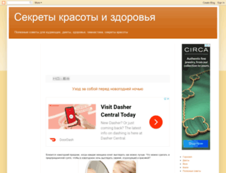 sekrety-krasoti.blogspot.ru screenshot