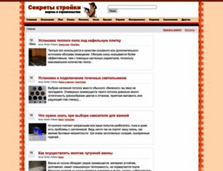 sekretystroyki.ru screenshot