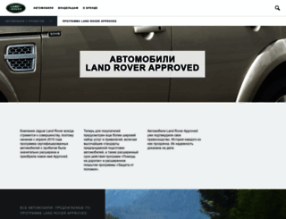 selected.landrover.ru screenshot