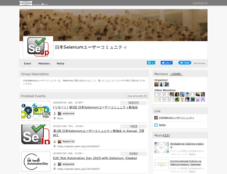 seleniumjp.connpass.com screenshot