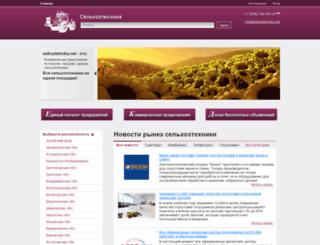 selhoztehnika.net screenshot