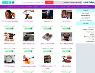 sell.takshop91.biz screenshot