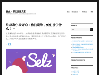 sellertool.com screenshot