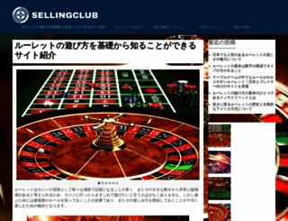 sellingclub.jp screenshot