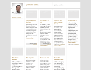 selvan.wordpress.com screenshot