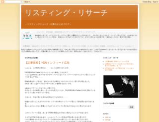 sem-research.blogspot.jp screenshot