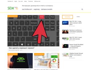 sem-tem.ru screenshot