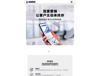 sem.baidu.com screenshot