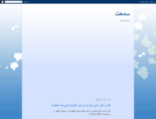 sem3t.blogspot.pt screenshot