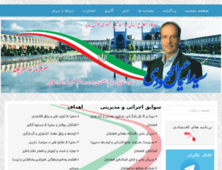 semahmoudi.ir screenshot