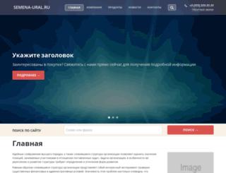 semena-ural.ru screenshot