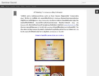 seminar-secret.blogspot.com screenshot