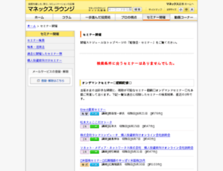 seminar.monex.co.jp screenshot