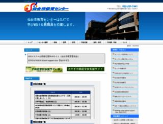 sendai-c.ed.jp screenshot
