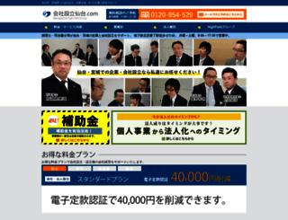 sendai-seturitu.com screenshot