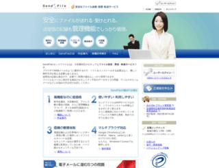 sendfile.jp screenshot