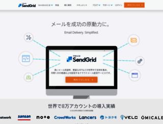 sendgrid.kke.co.jp screenshot