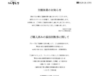 sengokunosato.com screenshot